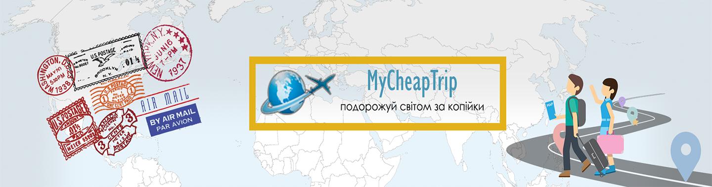 Подорожуй за копійки: дешеві квитки, лайфхаки, ідеї мандрівок, блог, новини